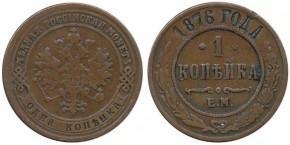 1 КОПЕЙКА 1876