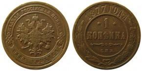 1 КОПЕЙКА 1877