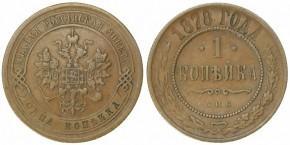 1 КОПЕЙКА 1878