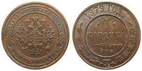 1 КОПЕЙКА 1879