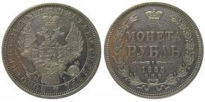 1 РУБЛЬ 1855