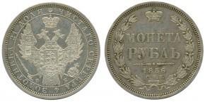 1 РУБЛЬ 1856