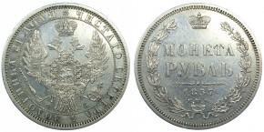1 РУБЛЬ 1857