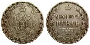 1 РУБЛЬ 1858