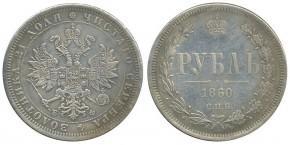 1 РУБЛЬ 1860