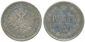1 РУБЛЬ 1861