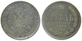 1 РУБЛЬ 1863