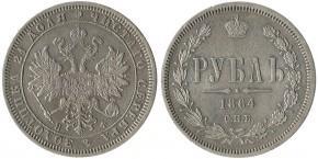 1 РУБЛЬ 1864