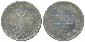 1 РУБЛЬ 1865