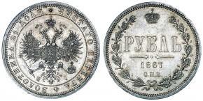 1 РУБЛЬ 1867