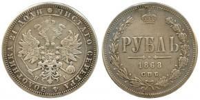 1 РУБЛЬ 1868