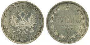 1 РУБЛЬ 1869