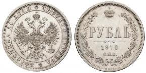 1 РУБЛЬ 1870