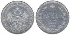 1 РУБЛЬ 1871