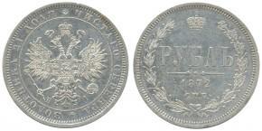 1 РУБЛЬ 1872