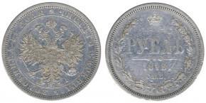 1 РУБЛЬ 1873