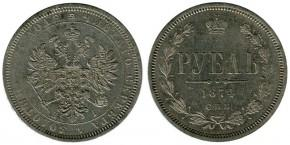 1 РУБЛЬ 1874
