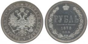 1 РУБЛЬ 1875