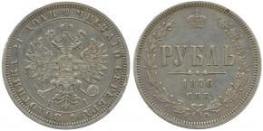 1 РУБЛЬ 1876