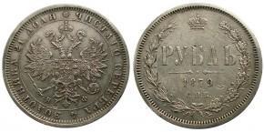 1 РУБЛЬ 1879
