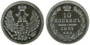 10 КОПЕЕК 1855