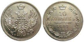 10 КОПЕЕК 1857