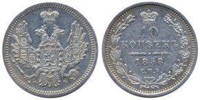 10 КОПЕЕК 1858