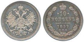 10 КОПЕЕК 1859