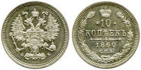 10 КОПЕЕК 1860