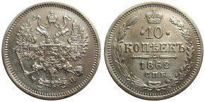 10 КОПЕЕК 1862