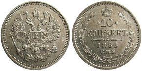 10 КОПЕЕК 1866