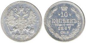 10 КОПЕЕК 1867