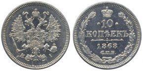 10 КОПЕЕК 1868