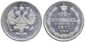 10 КОПЕЕК 1872