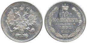 10 КОПЕЕК 1873