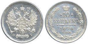 10 КОПЕЕК 1874