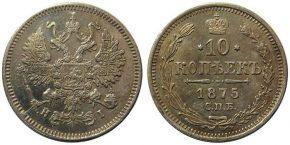 10 КОПЕЕК 1875