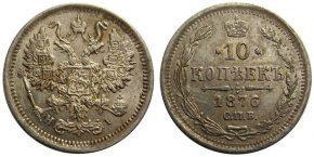10 КОПЕЕК 1876