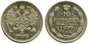 10 КОПЕЕК 1877