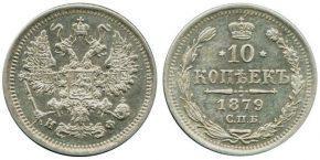 10 КОПЕЕК 1879
