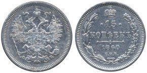 15 КОПЕЕК 1860