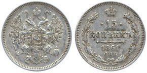 15 КОПЕЕК 1861