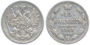 15 КОПЕЕК 1862