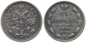 15 КОПЕЕК 1864
