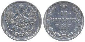 15 КОПЕЕК 1866
