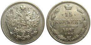 15 КОПЕЕК 1867