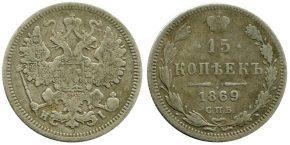 15 КОПЕЕК 1869