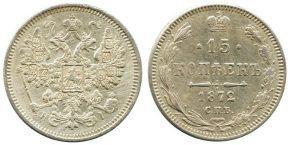 15 КОПЕЕК 1872
