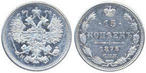 15 КОПЕЕК 1873