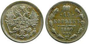 15 КОПЕЕК 1880